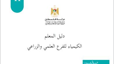 Photo of دليل المعلم الفلسطيني لتنفيذ منهاج الكيمياء للحادي عشر علمي الطبعة الجديدة