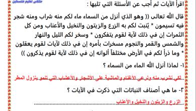 صورة أوراق عمل حصرية ومجابة لدروس الوحدة الأولى للغة العربية خامس الفصل الأول
