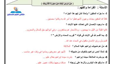 صورة أوراق عمل حصرية ومجابة لدروس الوحدة الأولى للغة العربية سادس الفصل الأول