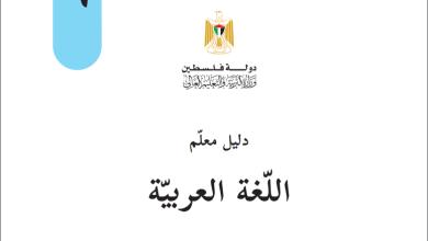 Photo of دليل المعلم الفلسطيني لتنفيذ منهاج اللغة العربية للصف السادس الطبعة الجديدة