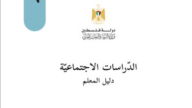 Photo of دليل المعلم الفلسطيني لتنفيذ منهاج الدراسات الاجتماعية سادس الطبعة الجديدة