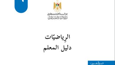 Photo of دليل المعلم الفلسطيني لتنفيذ منهاج الرياضيات للصف السادس الطبعة الجديدة