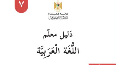 صورة دليل المعلم الفلسطيني لتنفيذ منهاج اللغة العربية للصف السابع الطبعة الجديدة