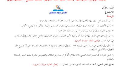Photo of إجابات الوزارة النموذجية لأسئلة كتاب اللغة العربية للصف السابع الفصل الأول