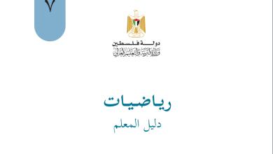صورة دليل المعلم الفلسطيني لتنفيذ منهاج الرياضيات للصف السابع الطبعة الجديدة