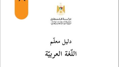 Photo of دليل المعلم الفلسطيني لتنفيذ منهاج اللغة العربية للصف الثامن الطبعة الجديدة
