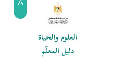 Photo of دليل المعلم الفلسطيني لتنفيذ منهاج العلوم والحياة للصف الثامن الطبعة الجديدة