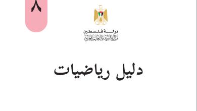 Photo of دليل المعلم الفلسطيني لتنفيذ منهاج الرياضيات للصف الثامن الطبعة الجديدة