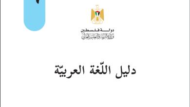 Photo of دليل المعلم الفلسطيني لتنفيذ منهاج اللغة العربية للصف التاسع الطبعة الجديدة