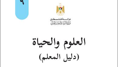 Photo of دليل المعلم الفلسطيني لتنفيذ منهاج العلوم والحياة للصف التاسع الطبعة الجديدة