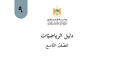 Photo of دليل المعلم الفلسطيني لتنفيذ منهاج الرياضيات للصف التاسع الطبعة الجديدة