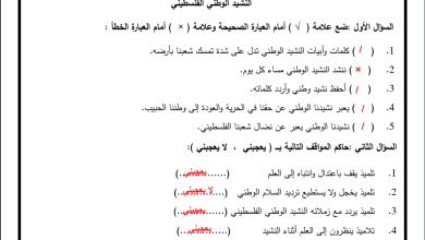 صورة أسئلة مجابة ورائعة لدرس النشيد الوطني الفلسطيني للتنشئة ثالث الفصل الأول