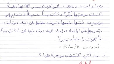 Photo of نماذج امتحانات حصرية ومجابة لأول ثلاثة دروس للغة العربية للصف الرابع الفصل الأول