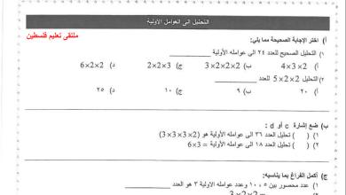 صورة ورقة عمل رائعة لدرس التحليل إلى العوامل الأولية لرياضيات خامس الفصل الأول