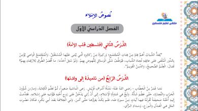 صورة فقرات الإملاء الاختباري لمبحث اللغة العربية للصف السابع الفصل الأول