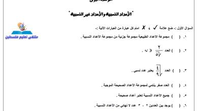 Photo of أوراق عمل رائعة لدروس وحدة الأعداد النسبية لمبحث الرياضيات ثامن الفصل الأول
