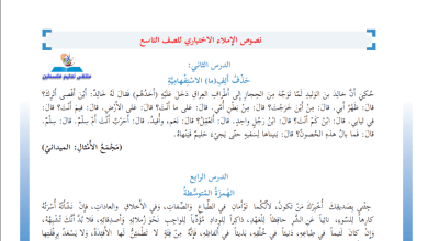 Photo of فقرات الإملاء الاختباري لمبحث اللغة العربية للصف التاسع الفصل الأول