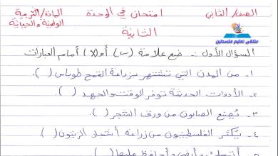 Photo of امتحان شامل ورائع لوحدة موسم الخير في فلسطين للتربية الوطنية الصف الثاني