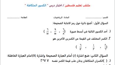 Photo of امتحان رائع وهام لدرس الكسور المتكافئة لمبحث الرياضيات رابع الفصل الأول