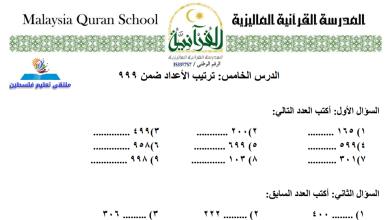 Photo of أوراق عمل رائعة وهامة لترتيب الأعداد ضمن 999 لمبحث الرياضيات الصف الثاني