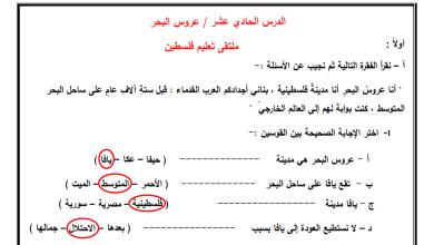 Photo of أوراق عمل رائعة ومجابة لدرس عروس البحر لمبحث اللغة العربية للصف الثالث