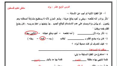 Photo of أوراق عمل رائعة ومجابة لدرس براء لمبحث اللغة العربية للصف الثالث