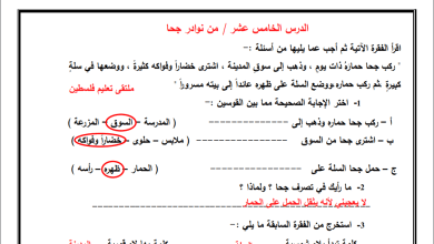 Photo of أوراق عمل رائعة ومجابة لدرس من نوادر جحا لمبحث اللغة العربية للصف الثالث