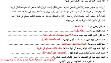 Photo of أوراق عمل رائعة ومجابة لدرس وطني أغلى لمبحث اللغة العربية للصف الرابع