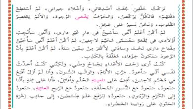 Photo of أوراق عمل رائعة ومجابة لدروس وحدة الذكرى التي لن تموت للغة العربية خامس