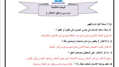 Photo of أوراق عمل رائعة ومجابة لدروس وحدة خلق الاعتذار لمبحث اللغة العربية سادس