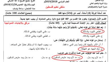 Photo of نماذج امتحانات رائعة ومجابة لمبحث التربية الإسلامية لنهاية الفصل الأول للتوجيهي