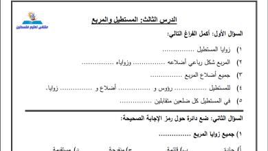 Photo of أوراق عمل رائعة وهامة لكافة دروس الهندسة والقياس لرياضيات ثالث الفصل الأول