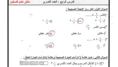 Photo of أوراق عمل وامتحانات رائعة لدروس وحدة الكسور لرياضيات الصف الرابع الفصل الأول