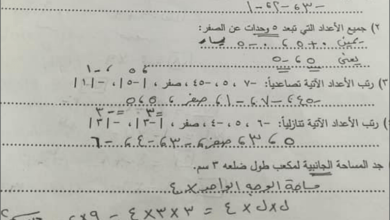 Photo of مراجعات نهائية مجابة وهامة جدا لمبحث الرياضيات للصف السابع الفصل الأول