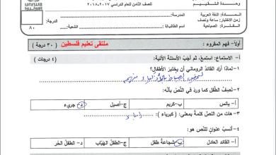 Photo of امتحانات السنوات السابقة للوكالة مجابة لمبحث اللغة العربية ثامن الفصل الأول