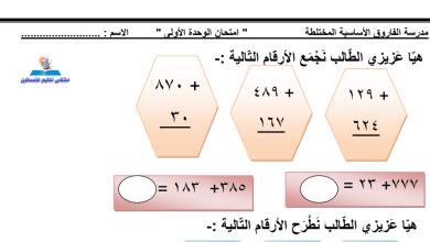 Photo of امتحانات رائعة جدا لوحدة الجمع والطرح ضمن 999 لرياضيات ثاني الفصل الثاني