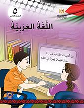 Photo of التسجيلات الصوتية لنصوص استماع اللغة العربية للصف الخامس الفصل الثاني