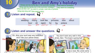 Photo of مقاطع الاستماع المسجلة لمبحث اللغة الإنجليزية للصف الخامس الفصل الثاني