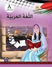 Photo of التسجيلات الصوتية لنصوص استماع اللغة العربية للصف الثامن الفصل الثاني