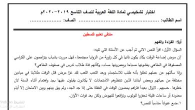 Photo of امتحانات تشخيصية رائعة للغة العربية والرياضيات واللغة الإنجليزية للصف التاسع