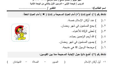 Photo of كل ما يحتاجه طالب الصف الأول من امتحانات تقويمية لشهر فبراير لكافة المباحث