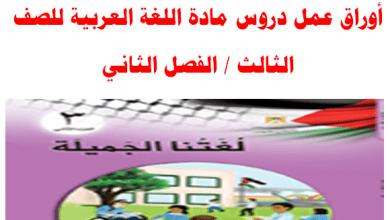Photo of أوراق عمل دروس مادة اللغة العربية مع مهارة المحادثة للصف الثالث الفصل الثاني