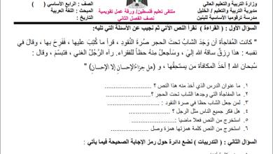 صورة كل ما يحتاجه طالب الصف الرابع لتقديم امتحان نصف الفصل الثاني لمبحث اللغة العربية