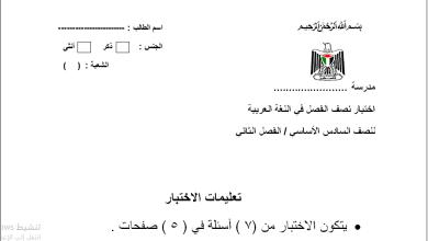 Photo of كل ما يحتاجه طالب الصف السادس لتقديم امتحان نصف الفصل الثاني لمبحث اللغة العربية