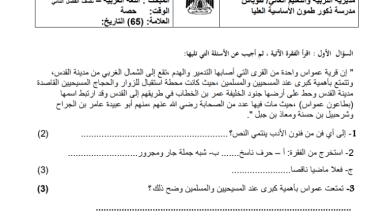 Photo of كل ما يحتاجه طالب الصف السابع لتقديم امتحان نصف الفصل الثاني لمبحث اللغة العربية