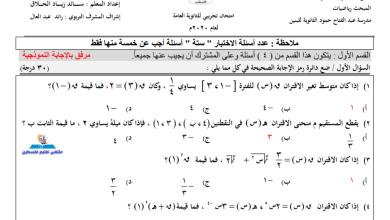 Photo of امتحان مجاب وهام جدا للمادة المطلوبة من مبحث الرياضيات للتوجيهي أدبي وشرعي