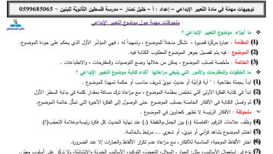 صورة توجيهات مهمة جدا في مادة التعبير الإبداعي لمبحث اللغة العربية لطلبة الثانوية العامة