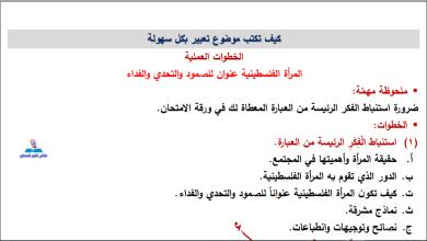 صورة الخطوات العملية لكتابة موضوع التعبير وتحصيل علامة عالية في اللغة العربية للتوجيهي
