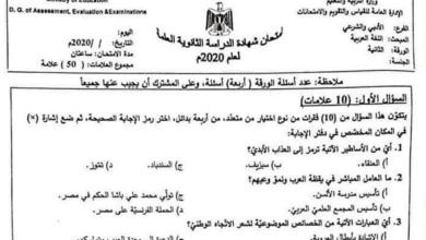 Photo of امتحان الثانوية العامة لمبحث اللغة العربية الورقة الثانية للأدبي والشرعي 2020