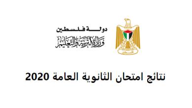 Photo of رابط الوزارة المعتمد لفحص نتائج الثانوية العامة لعام 2020 في فلسطين